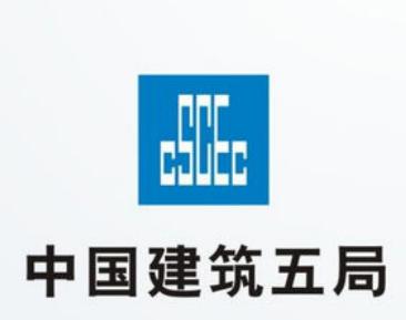 中国建筑第五工程局有限公司