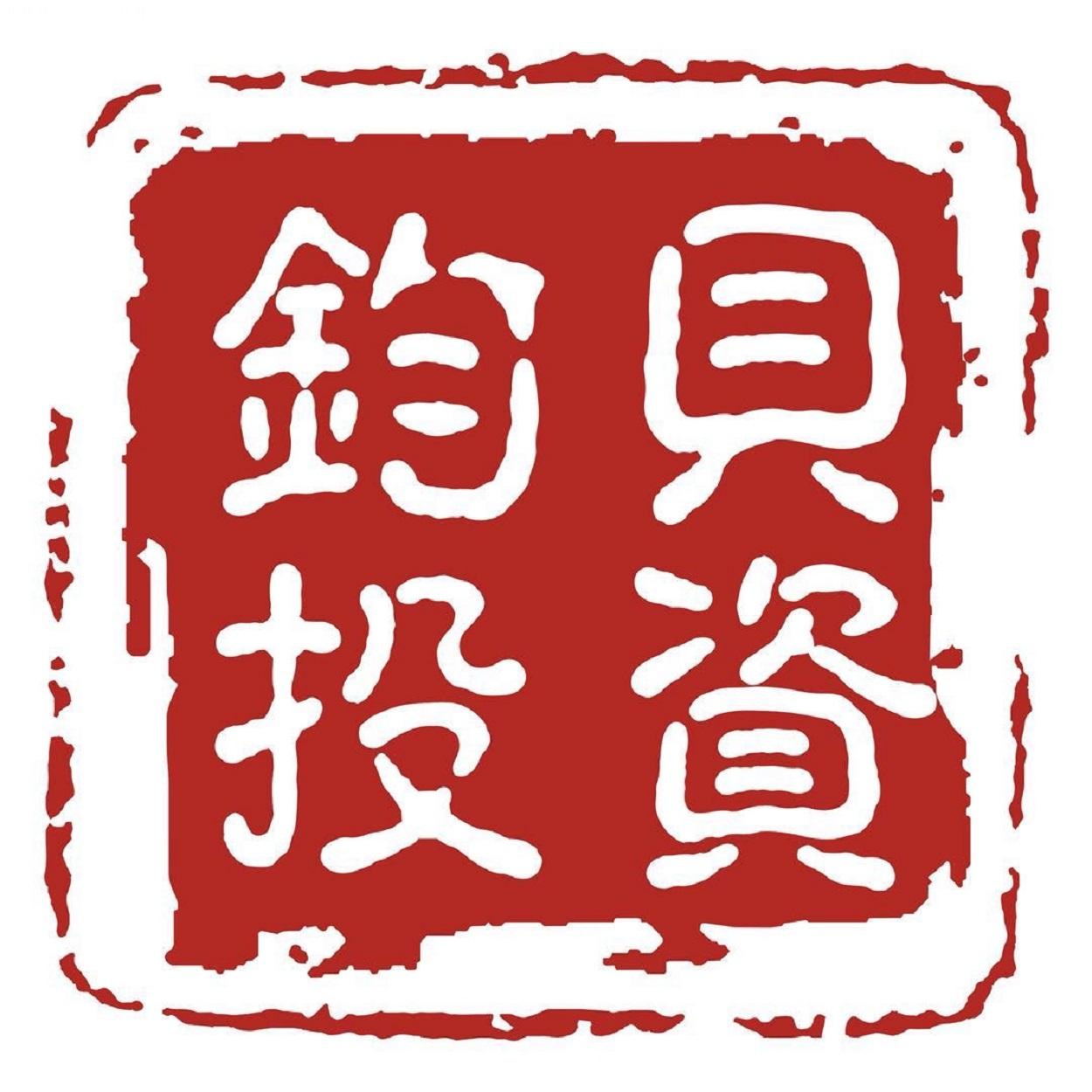 广东钧贝投资咨询有限公司