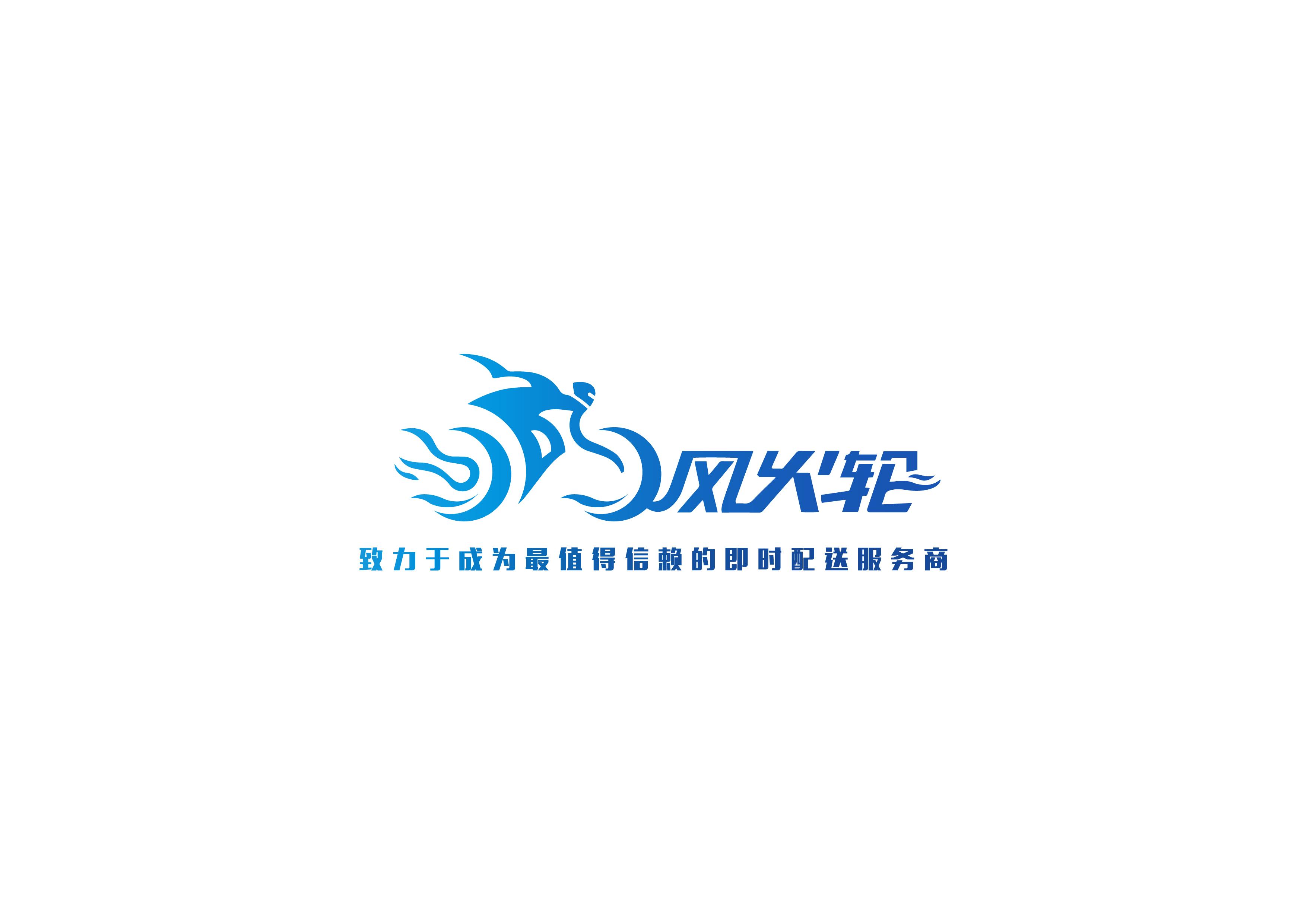 惠州市风火轮配送服务有限公司