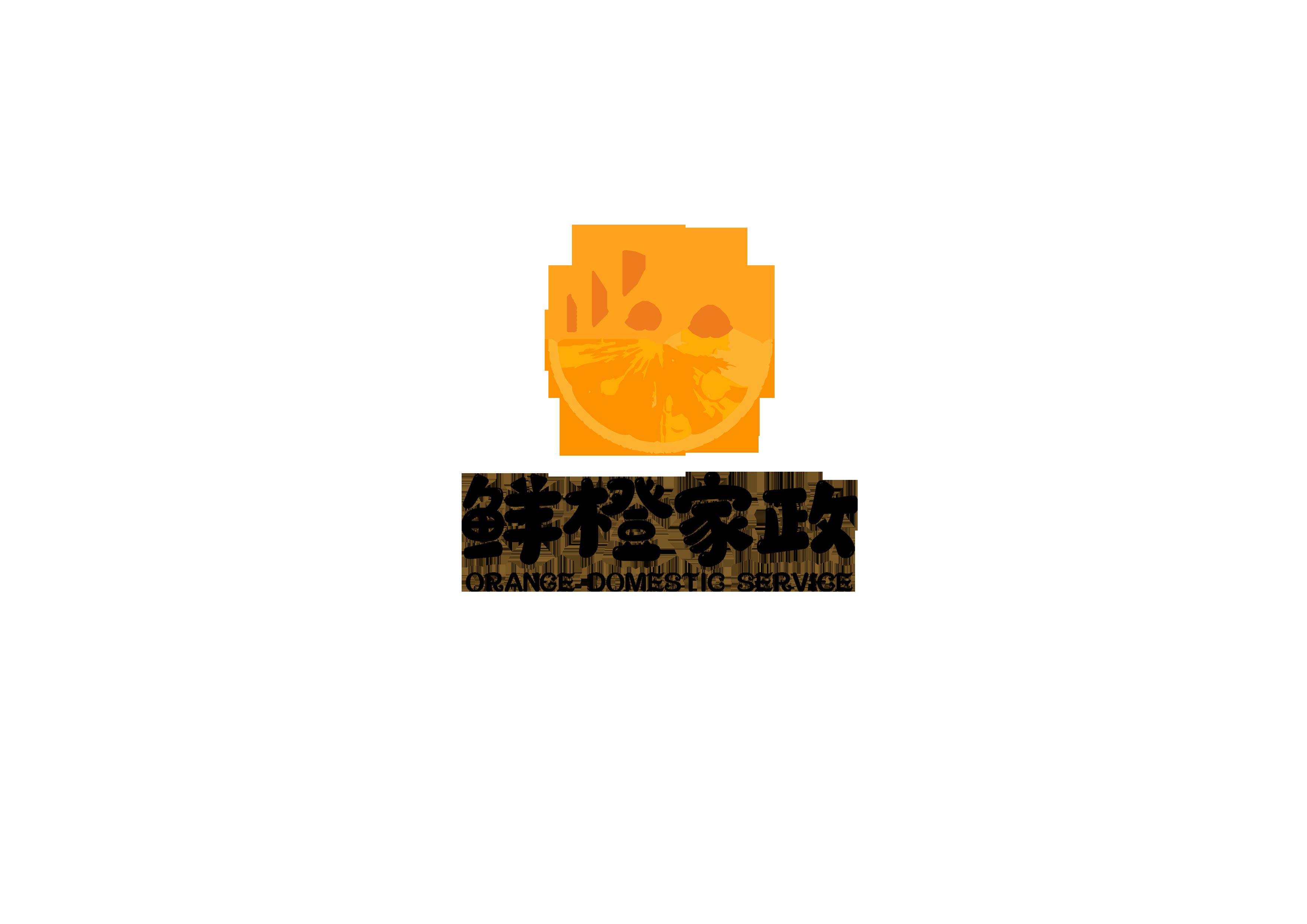 汕头市鲜橙家政服务有限公司