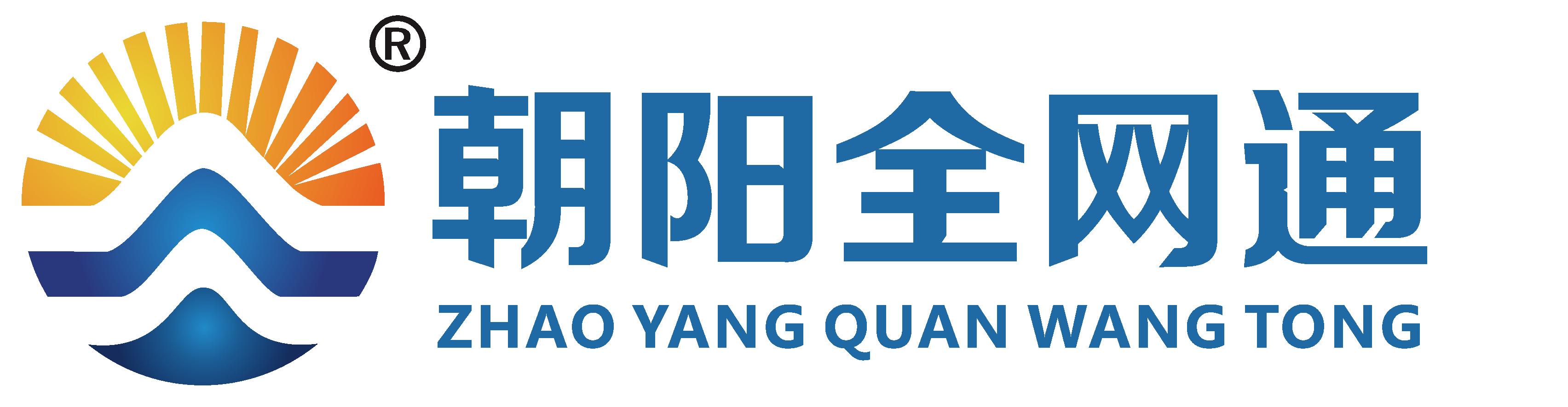 广东朝阳全网通科技有限公司汕头分公司