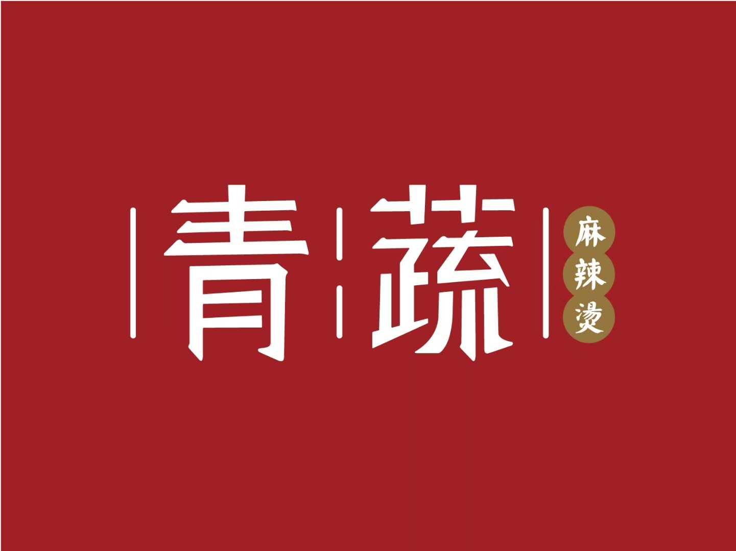 汕头市金平区乐享餐饮店